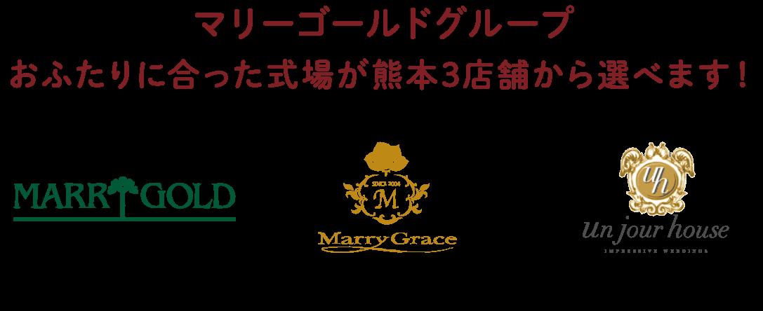 熊本3店舗